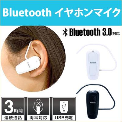 Bluetooth イヤホン Bluetooth3.0 対応 通話 ワイヤレスイヤホンマイク ワイヤレス ハンズフリー マイク ブルートゥース iPhone スマホ HAC6706[ゆうメール配送][送料無料]の画像