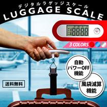 お得!全国送料無料!!【即納/送料無料】デジタル ラゲッジスケール スーツケース はかり 量り 測り ウエイトチェッカー  キャリーバック 海外旅行 重量計 計量 激安【RCP】