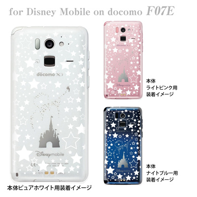 【Disney mobile F-07E】【f07e】【ケース】【カバー】【スマホケース】【クリアケース】【ディズニー】【クリアーアーツ】 09-f07e-sn0004の画像