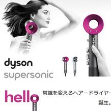 ★スーパーセールクーポン対象★ダイソン(dyson)  Dyson Supersonic ハンドル部にモーターを内蔵したヘアードライヤー※カラー[ホワイト/シルバー] [アイアン/フューシャ]