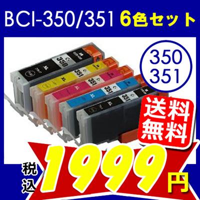 【送料無料】CANON 大容量インクカートリッジ BCI-351XL(BK/C/M/Y/G)+BCI-350XL (5+1色マルチパック) 互換インク (BCI-351XLBK/BCI-351C/BCI-351M/BCI-351Y/BCI-350XL)互換インクカートリッジ キャノン プリンター用インクタンク PIXUS ピクサスの画像