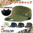 【国内発送】カストロキャップ ミリタリーキャップ WORKCAPキャップ 帽子 ぼうし メンズ レディース