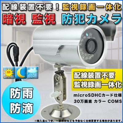 【レビュー記載で送料無料!】防水 配線装置不要 監視録画一体化 暗視 監視 防犯カメラB microSDHCカード仕様 30万画素 カラー COMSの画像