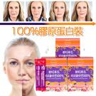 【BeautyFood】100%膠原蛋白裝 100% Fish Collagen 30days. Premium Quality Collagen / 2-Nano Collagen