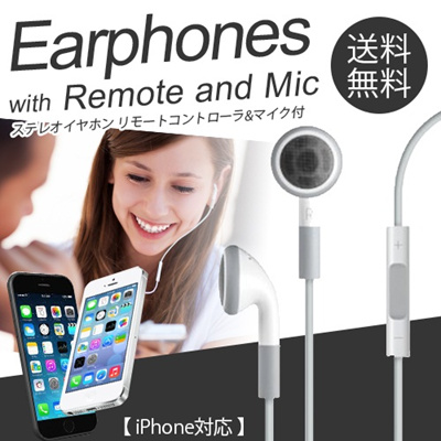 Apple Earphones with Remote and Mic ステレオイヤホン リモートコントローラとマイク付 ホワイトの画像