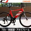 【送料無料】 クロスバイク 700c(700×25C) 自転車 シマノ8段変速 軽量 超軽量 アルミフレーム ディープリム CANOVER(カノーバー) CAC-026 BEATRICE(ベアトリーチェ) 激安自転車通販