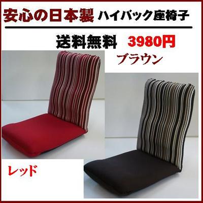 【送料無料】【即納】国産座椅子/ハイバック座椅子♪安全安心♪人気のストライプ柄♪の画像