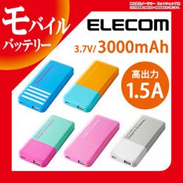 モバイルバッテリー 3000mAh ELECOM エレコム スマホ 高出力1.5A 充電器 スマートフォン iPhone6s iPhone6 iPhone 対応(iPhone用ケーブル別売) DE-M01L-3015 [ゆうメール配送][送料無料]