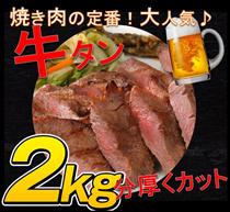 🌟牛タンなんと!2000円/1kgクーポン使用価格!クーポン使えます!希少な牛タンを贅沢に2kg 小分けなので食べたいときに食べたい分だけ!焼肉はもちろん、牛タン丼にしても最高~♪♪♪焼肉屋さんで、一番最初に焼くお肉の定番。牛タン!