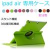 ipad mini 4 ケース ipad air2 ケース ipad air カバー ipad mini1/2/3 case 360°回転 3段階調整可能 アップル アイパッド・エア2 ケース カバー tablet PCタブレット アクセサリー 固定ベルト付き ipad 2/3/4 ケース case
