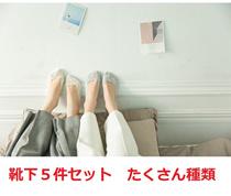 29 何件でも運送料1回 5件セット 安心佐川グローバル発送  レディース&メンズソックス 靴下 レースパンプスソックス 「脱げないフットカバー」