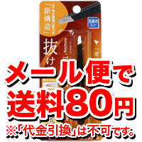 【ゆうメール便!送料80円】驚きの毛抜き先斜めタイプ(ブラック)[GT-222]