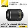 ★数量限定★AF-S DX NIKKOR 55-200mm f/4-5.6G ED VR II 82.5~300mm相当(35mm判換算)の焦点距離で開放F値4~5.6の望遠ズームレンズ