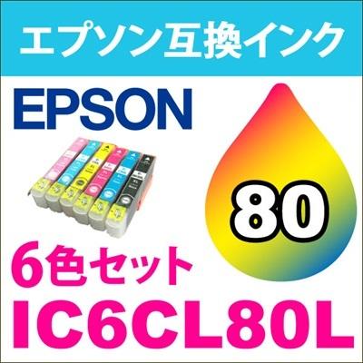IC6CL80L 対応 6色パック (大容量) ブラック シアン マゼンタ イエロー ライトシアン ライトマゼンタ EPSON プリンタインク 互換インク IC チップ付 SHINPIN-INK-E-IC6CL80L [ゆうメール配送][送料無料]の画像