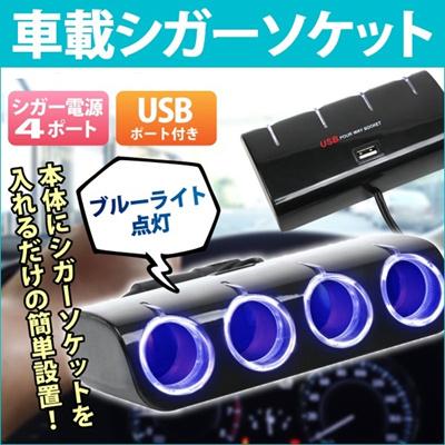 シガーソケット USB + 増設 4連 12V車専用 ライト 光る4連シガーソケット 車載充電器 充電 チャージャー iPhone アイフォン スマホ スマートフォン ER-4CIGAR [ゆうメール配送][送料無料]の画像