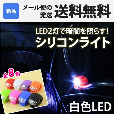 ER-SILIGHT 自転車ライト 白色LED 全8色 LED2灯で暗闇を照らす シリコン素材で取り付け簡単 電池交換可能 カバンにつけてお子様の帰り道も安心 [ゆうメール配送][送料無料]の画像