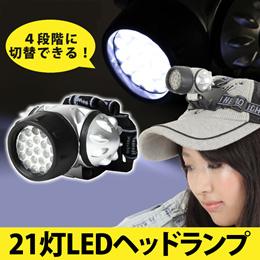 21灯 LEDヘッドライト LEDライト 21灯LEDヘッドライト 4段階の点灯パターン 21LED ヘッドランプ ヘッドライト ER-HEAD21[ゆうメール配送][送料無料]