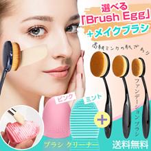 ♪話題の商品♪ 選べる「Brush Egg」+メイクブラシ 【送料無料】