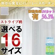 ※最終在庫限定特価!★★洗えるレースカーテン★★ UVカット56.3%★断熱効果あり ※