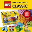 【カートクーポン使えます】レゴ (LEGO) クラシック 黄色のアイデアボックス 10698