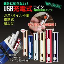 USB充電式ライター 丸型 電熱線 風よけ ガス オイル不要 LED充電指示灯 USBグッズ 喫煙 タバコグッズ
