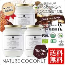 【500ml×3】世界最高級品質 エキストラバージンココナッツオイル ココナッツオイル オーガニック フィリピン産 トランス脂肪酸0 コレステロール0  ココナッツ油【送料無料】