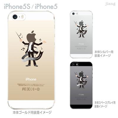 【iPhone5S】【iPhone5】【Clear Arts】【iPhone5sケース】【iPhone5ケース】【スマホケース】【クリア カバー】【クリアケース】【ハードケース】【クリアーアーツ】【指揮者】 10-ip5s-ca108の画像