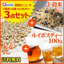 Qoo10特別メニュー!!十穀米1kg+丸麦1kg+ルイボスティー100包がなんと2000円★クーポン利用で1600円もちろん送料無料!!