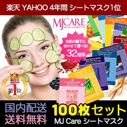 国内発送【マスク1位】日本正規代理店 選べる! MJcare 100枚 セット MJ Care シートスマスクパック 100枚セット 楽天 YAHOO 4年間 シートマスク1位 ミジン apm24