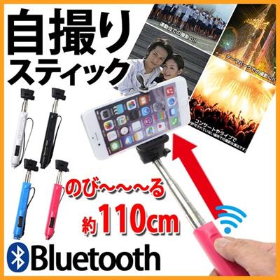 スマホ用 一脚 iPhone6 セルフィースティック 自撮り棒 シャッター付き ズーム Bluetooth ワイヤレスシャッター 自分撮り ハンディ一脚 のびる一脚 24-110cm 軽量 じどり棒 自撮り iPhone5 充電 セルフィスティック セルカ棒 ER-MPWL [ゆうメール配送][送料無料]の画像