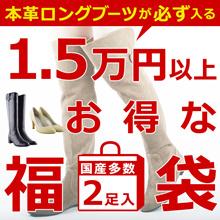 送料無料 痛くない レディース 走れる ロングブーツ ブーツ ブーティ Lucky Bag 福袋 人気 通販 パンプス ポインテッドトゥ ラウンドトゥ 靴 lb-boots01