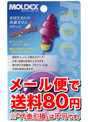 【ゆうメール便!送料80円】MOLDEX(モルデックス)ロケッツひも付き耳栓遮音
