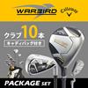 ★数量限定★WARBIRD Rセット [WARBIRD フレックス:R] ゴルフクラブセット クラブ10本 キャディバッグ付き