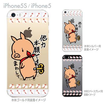 【SWEET ROCK TOWN】【iPhone5S】【iPhone5】【iPhone5sケース】【iPhone5ケース】【カバー】【スマホケース】【クリアケース】【イラスト】 46-ip5s-sh2051の画像