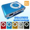いつでもどこでも持ち運びができて、すぐに音楽が聴ける!【送料無料】■microSDHC 32GBクリップMP3プレイヤー本体のみ■クリップ/持ち運び/MP3/音楽プレイヤー/ミュージック/USB/SDカード/
