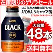 Qoo10クーポンでオトク♪【送料無料】BLACK無糖DEEP&HOT AROMA 275g×24本×2ケース 48本 ご好評いただいた商品が復活!!売り切れ次第即終了の大特価!!