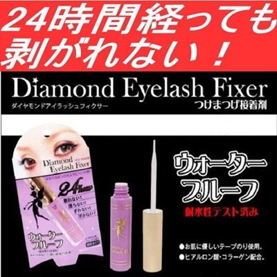 ダイヤモンドシリーズから、つけまつげ用接着剤が登場!!ダイヤモンド アイラッシュフィクサー (つけまつげ接着剤) 送料無料の画像