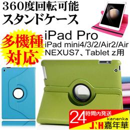 iPad mini/2/3/4 iPad Air/Air2  XperiaTabletZ  iPad2/3/4 iPad Pro GoogleNexus 7(2012モデル) レザーケース 80M001 AS11A010 AS11A030 AS33A017 80P048 80L001