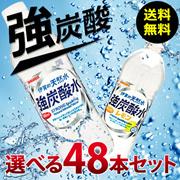 ゲリラSALE💖1本40円💖選べる強炭酸水48本!プレーン とレモン!新商品レモンはクセのないスッキリとしたレモン風味で強い刺激とクリアな爽快感が特徴です!