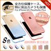 【送料無料】iPhone6s ケース iPhone6s Plusケース iPhone6 iPhone6 plus ケース カバー シンプル しっかり保護