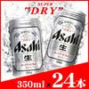 ★アサヒ スーパードライ350ml×24本入製造年月日の新しい商品を出荷してます。洗練されたクリアな味、辛口。 うまさへの挑戦へ