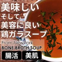コラーゲン&アミノ酸ギュッと凝縮スープ1杯70円送料無料。ニューヨークで行列ができるボーンブロス鶏ガラのコラーゲンとフィトケミカル&スーパーフードなど腸活&美肌&ダイエットのための究極のスープです。