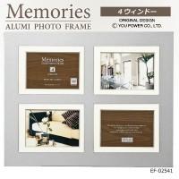 写真立てメモリーズアルミフォトフレーム4ウィンドーEF-02541