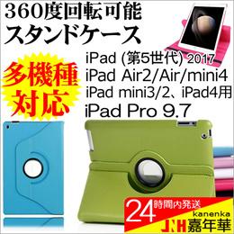 決算セール iPad mini/2/3/4 iPad Air/Air2  XperiaTabletZ  iPad2/3/4 iPad Pro 12.9 iPad Pro(9.7インチ)Google