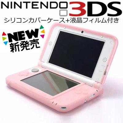 【送料無料】Newニンテンドー3DS /3DS 液晶画面保護シートも付いてくる!Nintendo ニンテンドー3DS 専用シリコンカバーケース+液晶保護シート豪華セット 大切なNintendo 3DS を埃や傷や汚れから守る グリップが強く滑り落ちないからとても安全[任天堂 ニンテンドー3DS]の画像