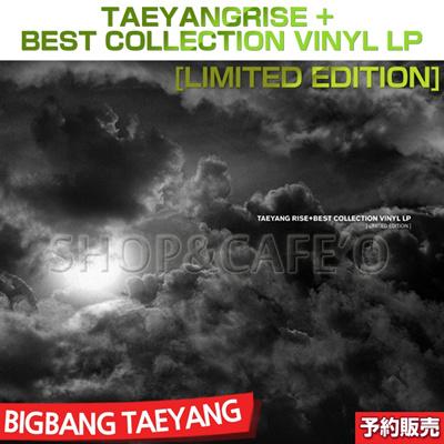 【1次予約】SOL-テヤン (TaeYang) RISE + BEST COLLECTION VINYL LP (LIMITED EDITION) / (歌詞家+フォトサインジ+フォトはがきセット+ケンボタンセット+ポスター)の画像