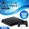 プレイステーション4 HDD 500GB ジェット・ブラック CUH-2000AB01