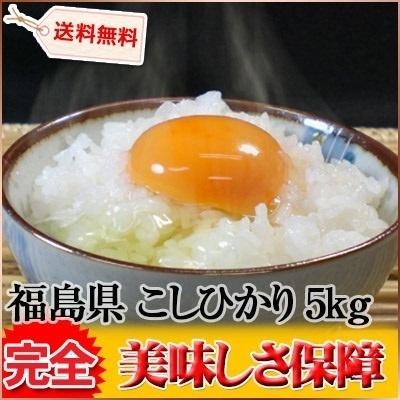 福島県 白米 1等米 こしひかり 内容量5kg 平成26年度の画像