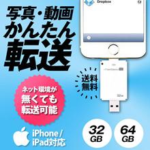 【送料無料】【他店対抗価格】【欲しかったアイテムが今ここに】 i-FlashDevice iPhone用USBメモリ 32GB/64GB 写真や動画のデーター移行が簡単に!
