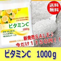 ビタミンC 1kg L-アスコルビン酸 【美容・健康に欠かせない必須ビタミン】